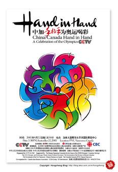 洪铮海报设计-   中央电视台《手拉手》系列晚会海报设计