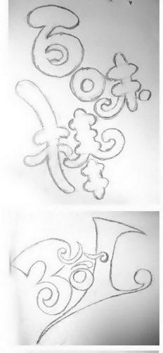 绝对精典的手绘字体设计原稿