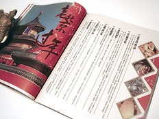 收藏画册老北京
