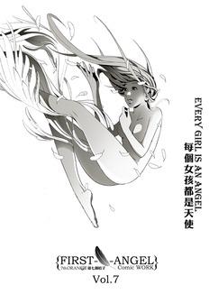 漫画<First Angel>新篇连载开始~!