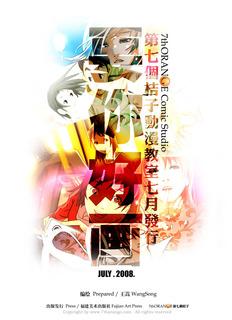 7thORANGE第七个桔子漫画教室<要你好画>七月隆重上市!各大书店均有销售!