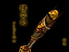 〓参赛〓战国诅咒镂空剑