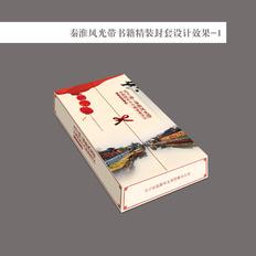 精装书籍封套包装设计