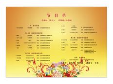 文艺汇演节目单