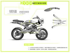 刀锋概念的概念摩托车