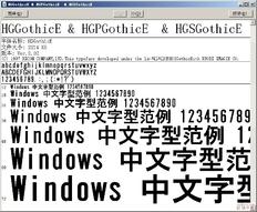 日文字体下载|日本汉字|HGGothicE|HGPGothicE|HGSGothicE