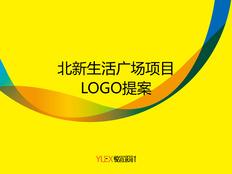 LOGO项目完整提案PPT