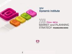 新动态国际英语学校市场策划全案