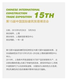 上海15届国际建材展 (外加几幅展厅的装饰画)