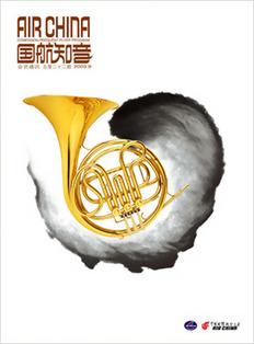 张洪科作品——《国航知音》杂志封面设计