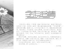"""""""字作多情""""---刘兵克字体日记(第一期)"""