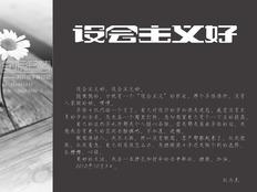 """""""字作多情""""---刘兵克字体日记(第二期)"""