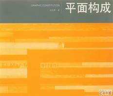 平面构成(中国高等院校艺术设计专业教材_PDF清晰扫描下载)