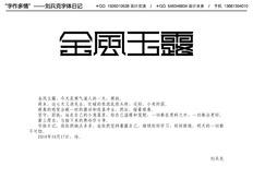 """""""字作多情""""---刘兵克字体日记(第三期)"""
