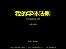 我的字体法则(刘兵克字体设计经验分享,01)
