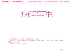 """""""字作多情""""---刘兵克字体日记(第五期)"""