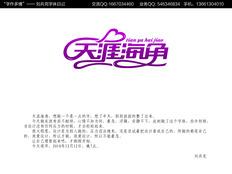 """""""字作多情""""---刘兵克字体日记(第七期)"""