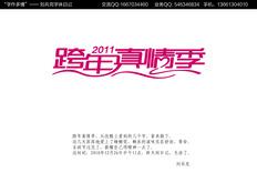 """""""字作多情""""---刘兵克字体日记(第八期)"""