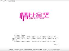 """""""字作多情""""---刘兵克字体日记(第十期)"""