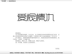 """""""字作多情""""---刘兵克字体日记(第十一期)"""