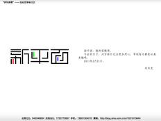 """""""字作多情""""---刘兵克字体日记(第十二期)"""