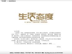 """""""字作多情""""---刘兵克字体日记(第十三期)"""