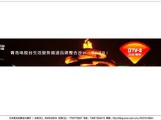 青岛电视台生活服务频道的一些字体设计(刘兵克作品)