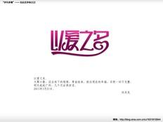 """""""字作多情""""---刘兵克字体日记(第十四期)"""