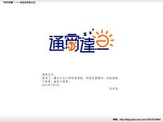 """""""字作多情""""--- 刘兵克字体日记(第十五期)"""