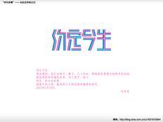 """""""字作多情""""--- 刘兵克字体日记(第十六期)"""