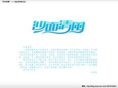 """""""字作多情""""---刘兵克字体日记(第十七期)"""