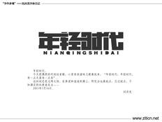 """""""字作多情""""---刘兵克字体日记(第十八期)"""