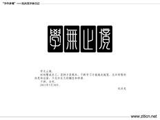 """""""字作多情""""---刘兵克字体日记(第十九期)"""