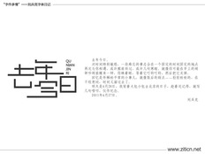 """""""字作多情""""---刘兵克字体日记(第二十一期)"""
