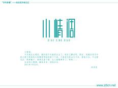 """""""字作多情""""---刘兵克字体日记(第二十二期)"""