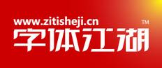 """""""字作多情""""---刘兵克字体日记(第二十三期)"""