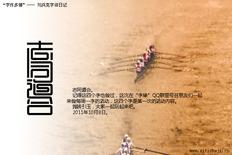 """""""字作多情""""---刘兵克字体日记(第二十七期)"""