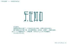 """""""字作多情""""---刘兵克字体设计日记(第二十八期)"""