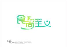 张家佳-字体设计