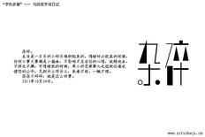 """""""字作多情""""---刘兵克字体设计日记(第二十九期)"""