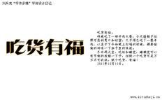 """""""字作多情""""---刘兵克字体设计日记(第三十一期)"""