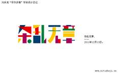 """""""字作多情""""---刘兵克字体设计日记(第三十二期)"""
