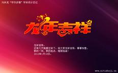 """""""字作多情""""---刘兵克字体设计日记(第三十三期)"""