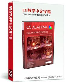 CG Academy |(HLSL材质制作3:表面着色与演变 翻译完成