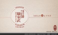 罗来武 2012中秋茶叶包装盒设计作品