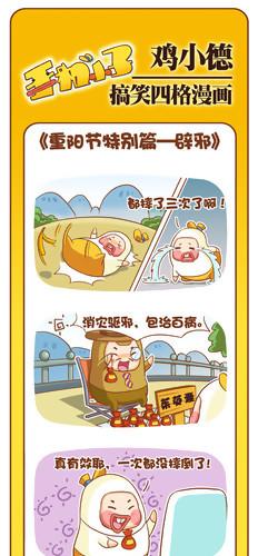 鸡小德漫画 重阳节特别篇