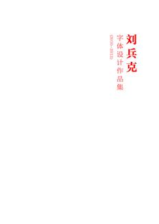 《刘兵克字体设计作品集(2010-2012)》(附打包下载)