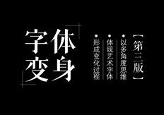 张家佳-字体创意变身法第三版
