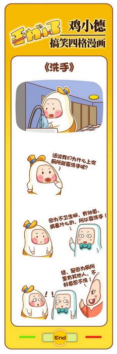鸡小德天天漫生活 011-015