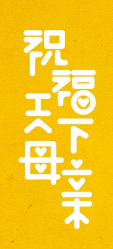 字体情绪---刘兵克